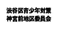 渋谷区青少年対策神宮前地区委員会